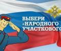 Заключительный этап конкурса «Народный участковый - 2014»